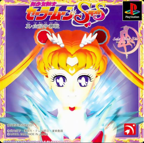 Bishoujo Senshi Sailor Moon Super S - Shin Shuyaku Soudatsusen.png