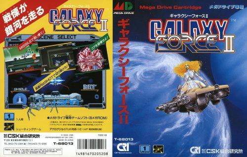 Galaxy Force II.jpg