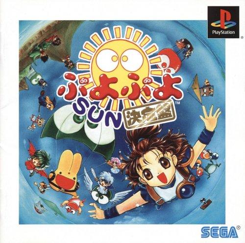 Puyo Puyo Sun Ketteiban.jpg